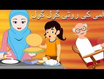 Ammi Ki Roti Gol Gol