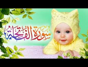 Learn surah Al-Fatiha for children