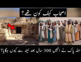 Real Story of Ashab e Kahf in Quran