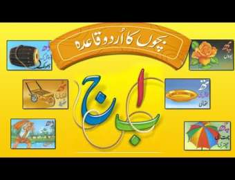 Learn Urdu Qaida