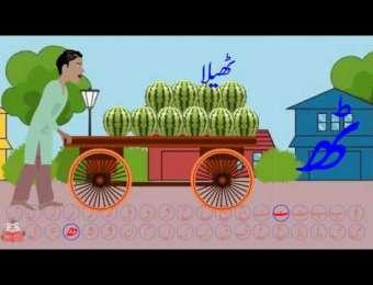 Haroof e Tahajji  Aasaan Urdu