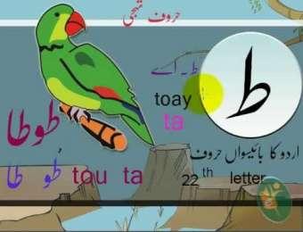 urdu Letter