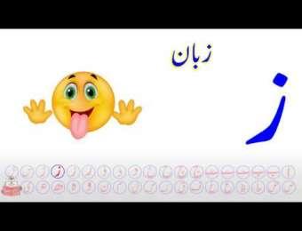 Learn Birds Names For Kids In Urdu - Kids Learning Urdu Video