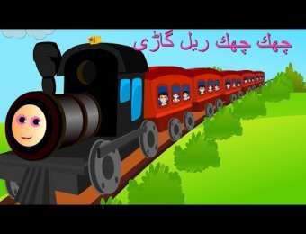 Chuk Chuk Rail Gadi