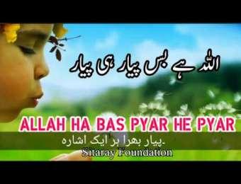 Allah Ha Base Pyar He Pyar