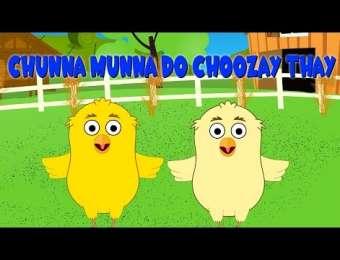 Chunna Munna Do Choozay Thay