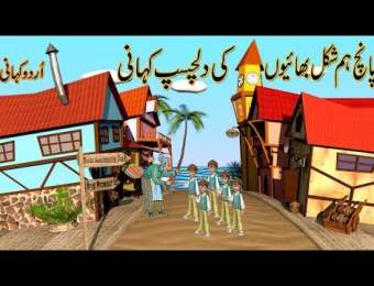 5 bhaion ki dilchasp kahani