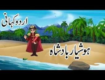 Hoshyar Badshah ki kahani