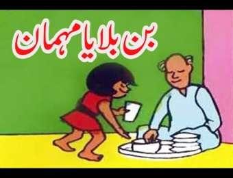 Bin Bulaya Mehman Urdu Story