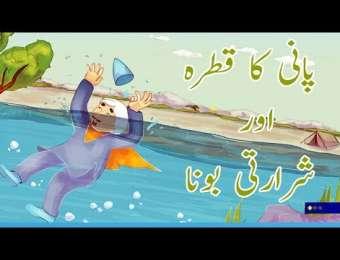 Pani Ka Qatra Urdu Story