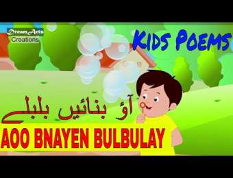 AAO BNAYEN BULBULAY