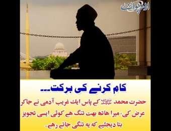 Kaam Karnay Ki Barkat, Hazrat Muhammad SAW k paas ek ghareeb admi ne...
