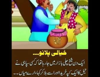 Khayali Pulao, ek din sheikh chilli bazar main ja raha tha k kisi...