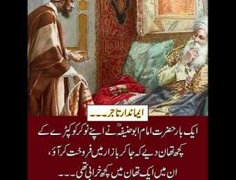 Imandar Tajir; ek baar Hazrat Imam Abu Hanifa RA ne apnay nokar ko kapray k...