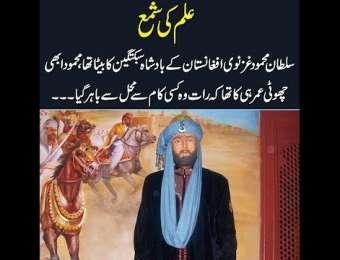 Ilm Ki Shama; Sultan Mahmud Ghaznavi Afghanistan K Badshah Subaktageen Ka Beta...