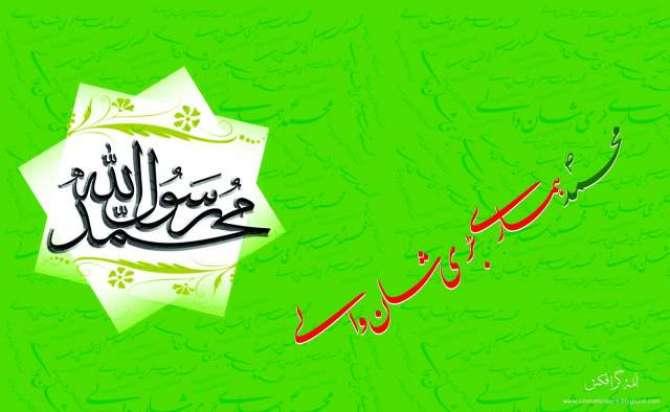 Mohammad SAW Hamare Bari Shaan Wale