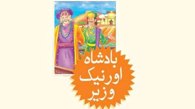 Badshah Or Naik Wazir