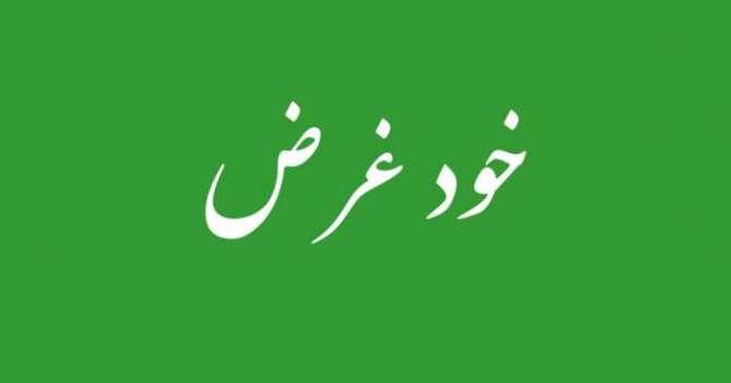 Khud Garz