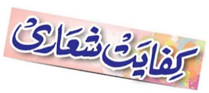 Kifayat Shuari