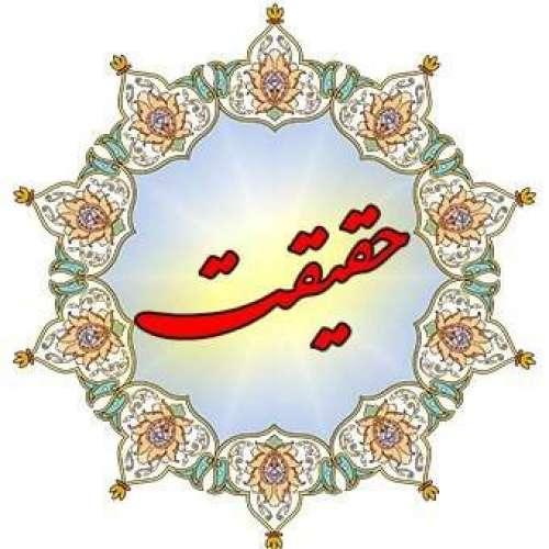 Haqeqat