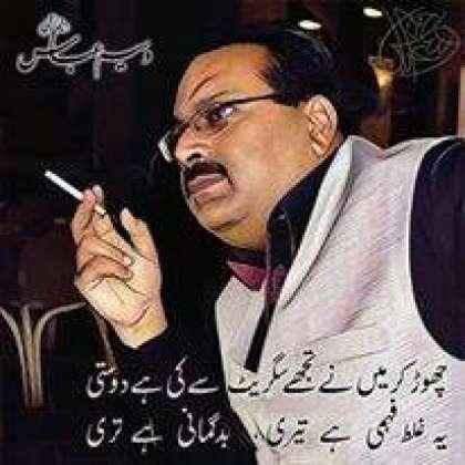 Designoon Wala Shair