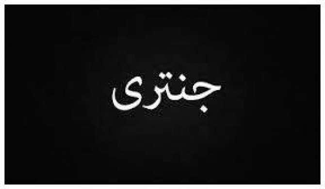 Agar Mian Majnoo Yeh Jantri Daikh Lyty