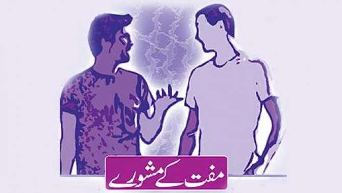 Muft Ke Mashwaray