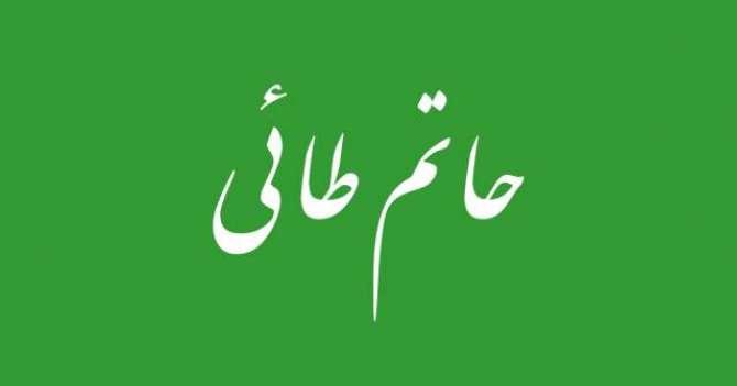Hatim Tai In Lahore