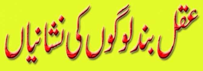 Aqal Band Logon Ki Nishaniyan