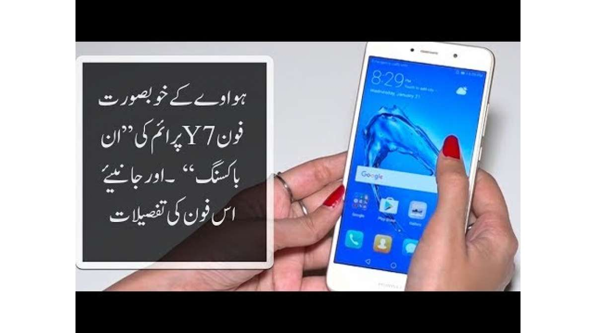 Huawei Y7 Prime Unboxing In Urdu Pakistan
