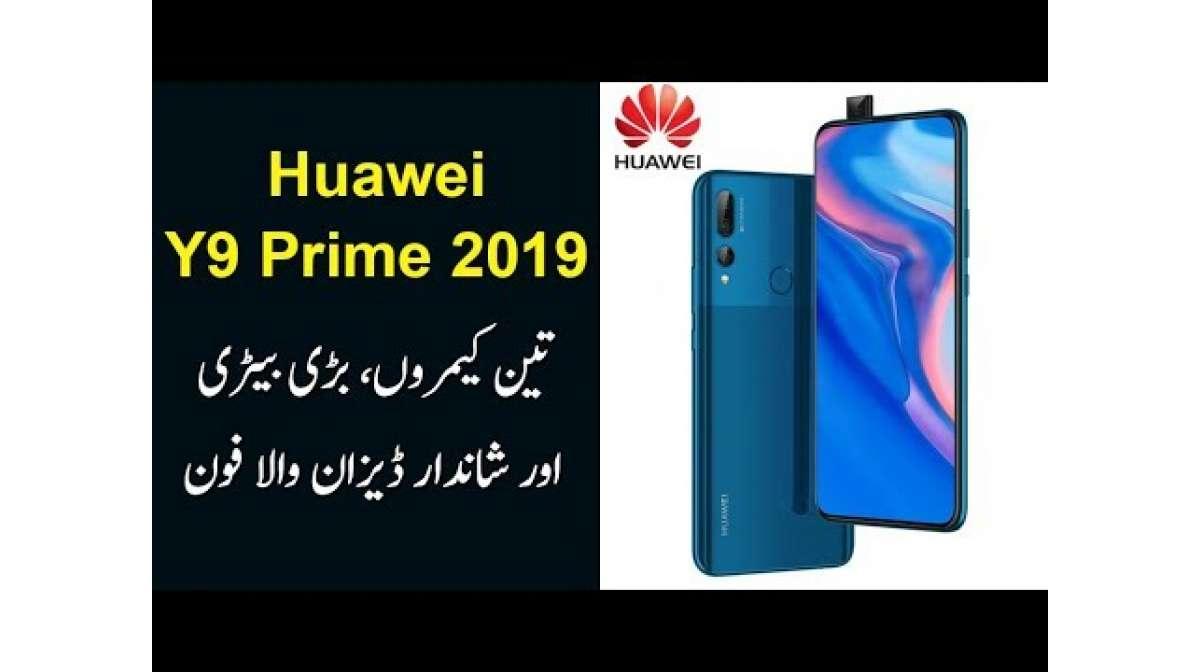 Huawei Y9 Prime 2019 Review In Urdu
