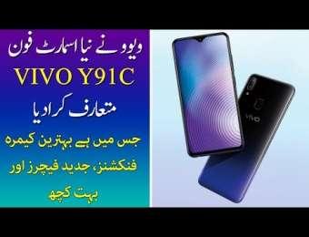 Vivo Y91 C - UP Mobile