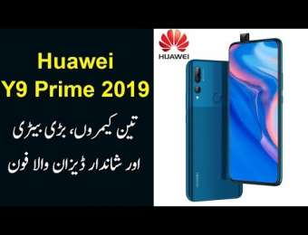 Huawei Y9 2018 Videos - Mobile Review, Preview, Unboxing, Camera