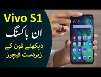 Vivo S1 Unboxing In Urdu