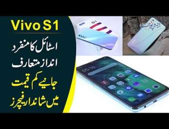 Vivo S1 with 4GB Ram | Unboxing Video