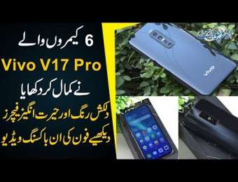 Vivo V17 Pro | The Ultimate Camera Phone - Unboxing Video In Urdu
