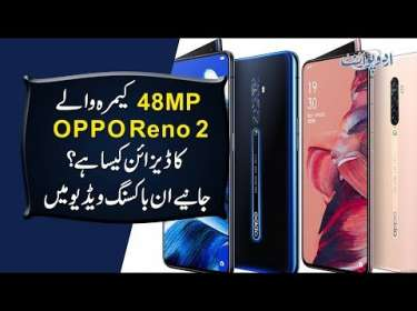 Oppo Reno 2 | Notch-less Display with Quad Camera Setup - Unboxing In Urdu