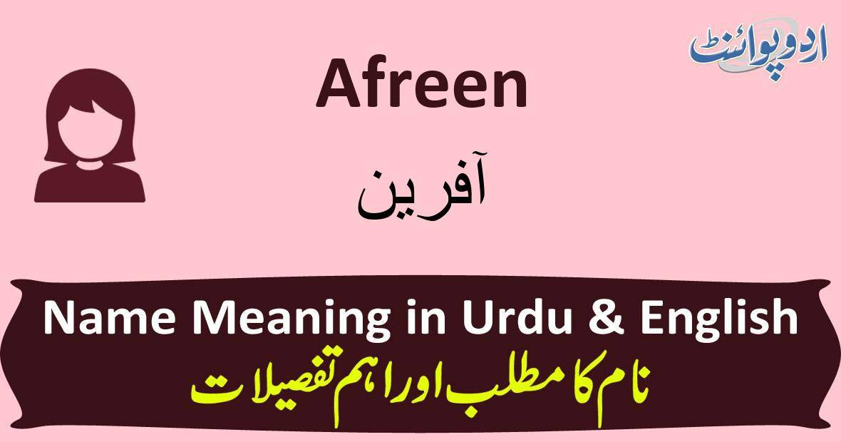 Afreen Name Meaning In Urdu آفرین Afreen Muslim Girl Name