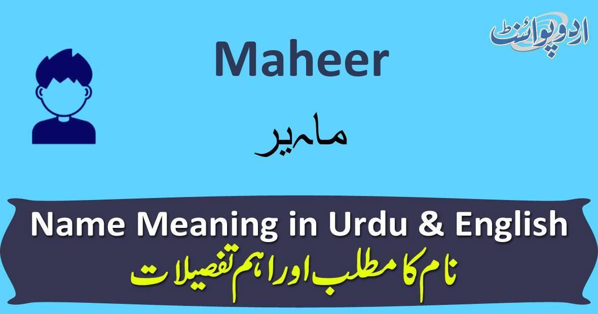 Maheer Name Meaning In Urdu ماہیر Maheer Muslim Boy Name