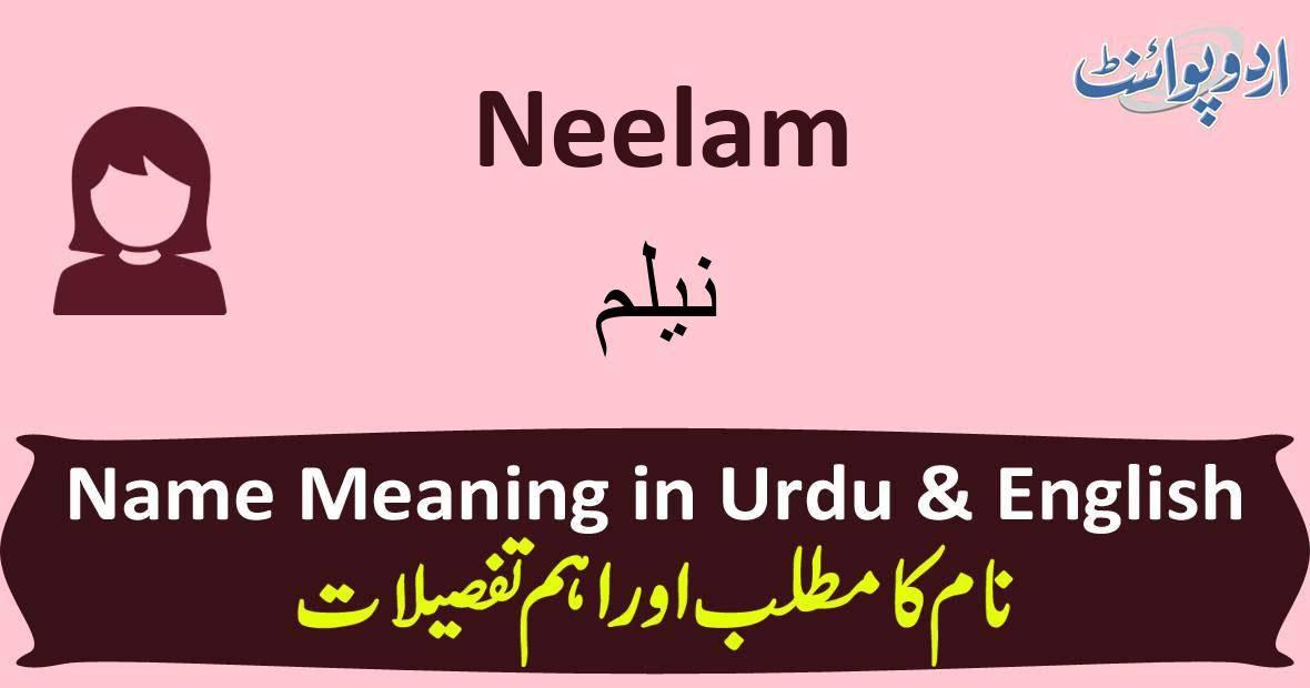 Neelam Name Meaning in Urdu - نیلم - Neelam Muslim Girl Name