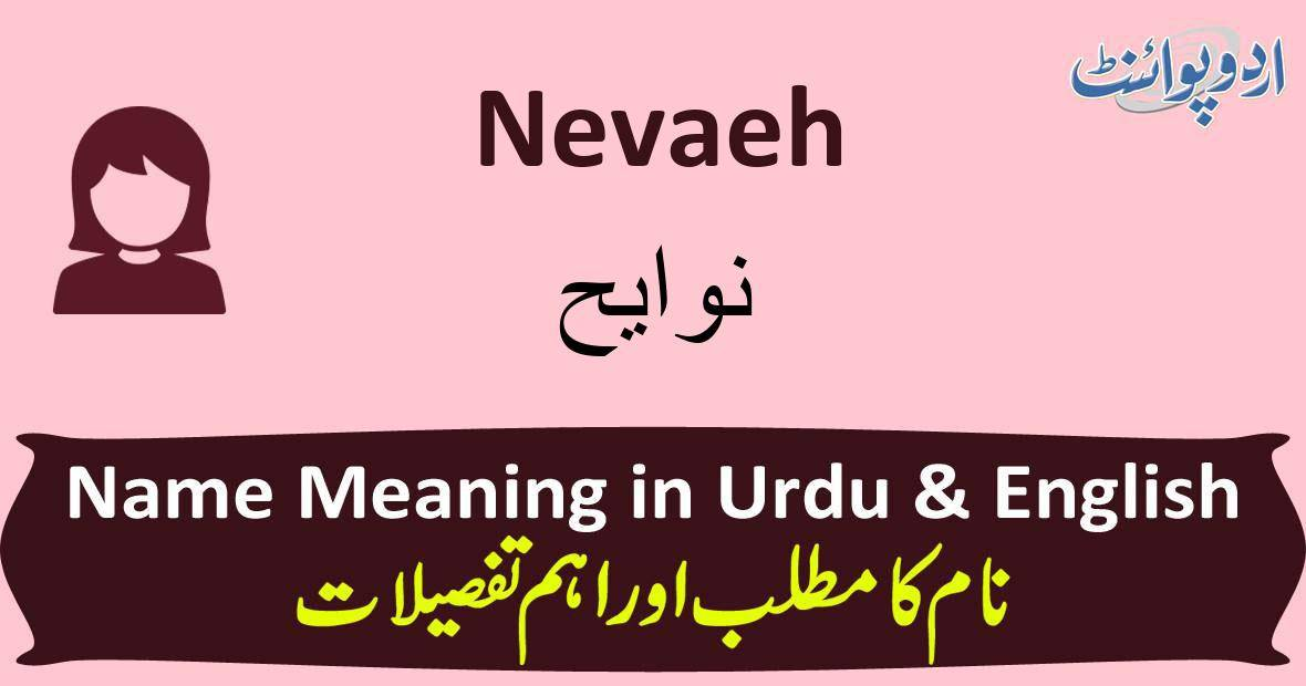 20+ Nevaeh muslim name meaning information