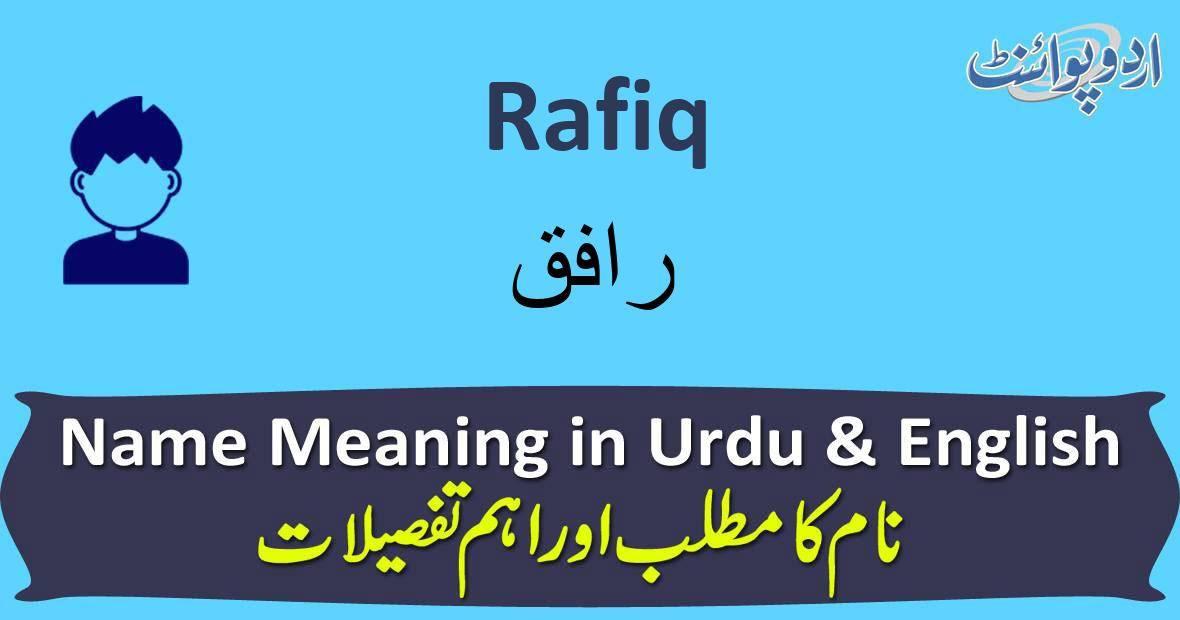 Rafiq Name Meaning In Urdu رافق Rafiq Muslim Boy Name