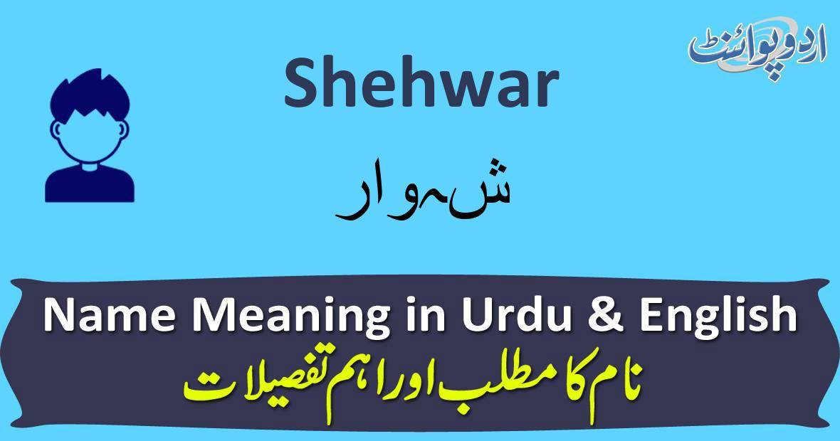 Shehwar Name Meaning In Urdu شہوار Shehwar Muslim Boy Name