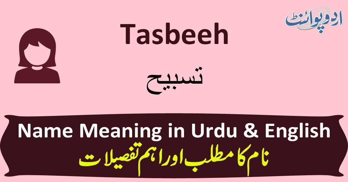 Tasbeeh Name Meaning In Urdu تسبیح Tasbeeh Muslim Girl Name
