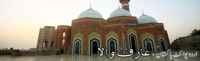 Arifwala