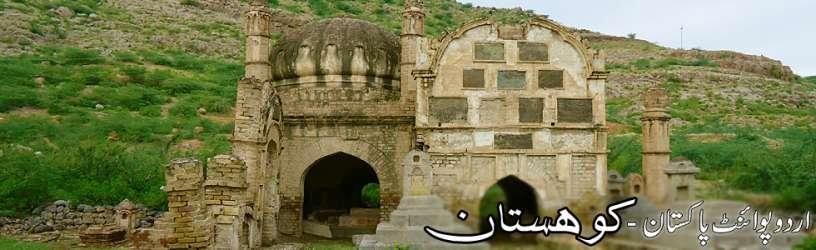 Kohistan