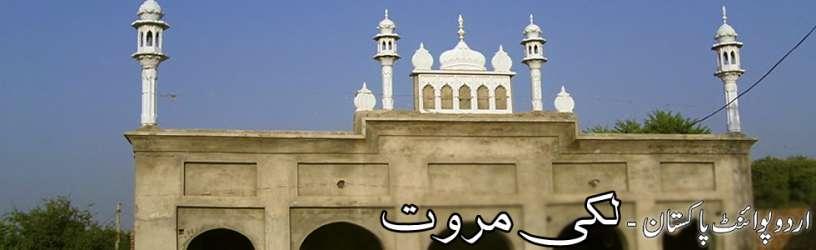 Lakki Marwat