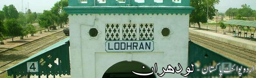 Lodhran