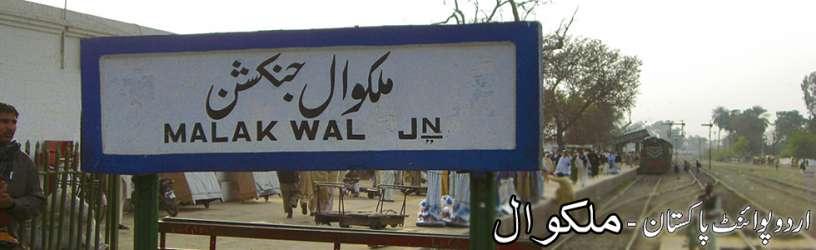 Malakwal