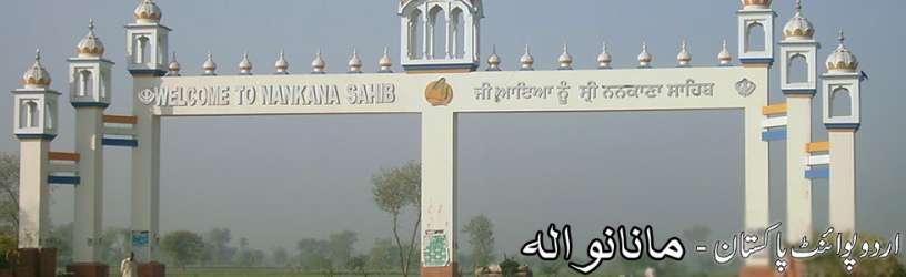 Mananwala